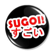 Sugoi kitűző 1