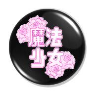 Mahou Shoujo kitűző 1